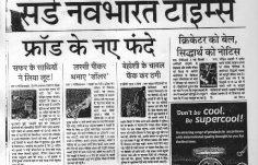 Media Coverage - Nidhi Singh NCR Topper