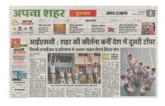 Apna City - Amar Ujala 30 May 2017