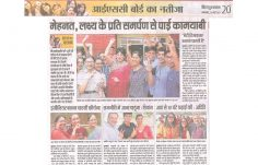 Hindustan Hindi (2) 30 May 2017