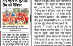 Highlanders win the district football championship -A Media coverage by Dainik Bhaskar.