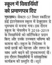 Graduation-Ceremony-Coverage-by-Amarujala-News-Paper