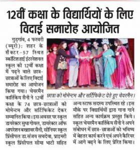 Graduation-Ceremony-Coverage-by-Punjab-Kesari-Haryana-News-Paper (5th Feb)