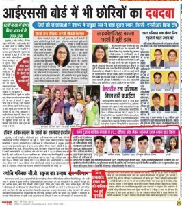 Punjab Kesari Coverage for ISC Result 2019 , Scottish High International School topped
