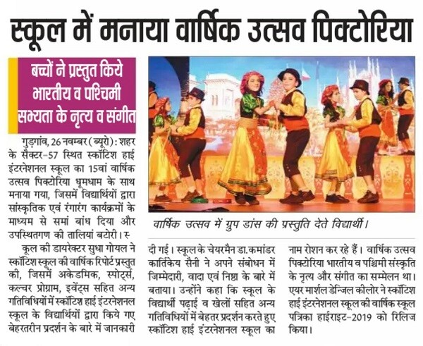 Annual-Day-news-coverage-by-Punjab-kesari