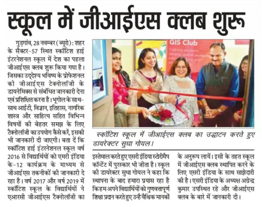 Scottish-High-Launches-'GIS-CLUB'-News-Coverage-by-Punjab-Kesari